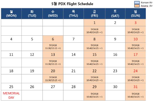 PDX 항공기 일정.png